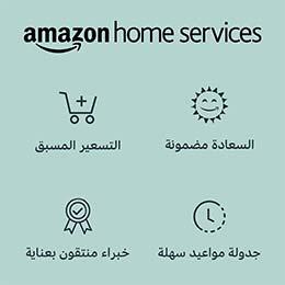 خدمات أمازون المنزلية