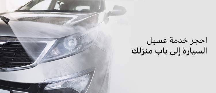 غسيل السيارات - في موقعك