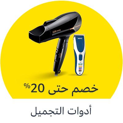 أدوات التجميل