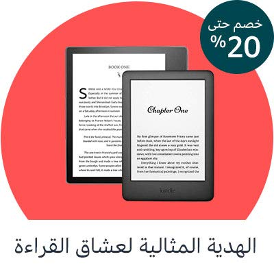 Kindle'