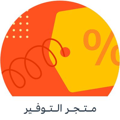 Budget Store'