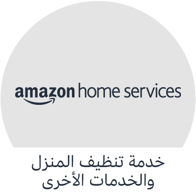 Home services'