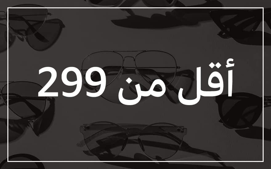 اقل من 299