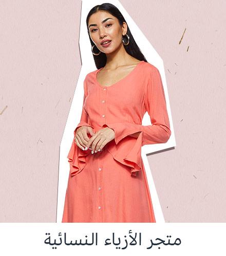 الملابس النسائية