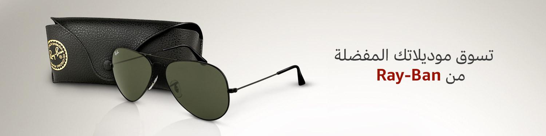 0ef69d353 النظارات و الاكسسوارات النسائية: اشتري النظارات و الاكسسوارات ...
