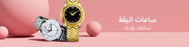 f6aadb844 الساعات النسائية: اشتري الساعات النسائية اون لاين بأفضل الاسعار في ...