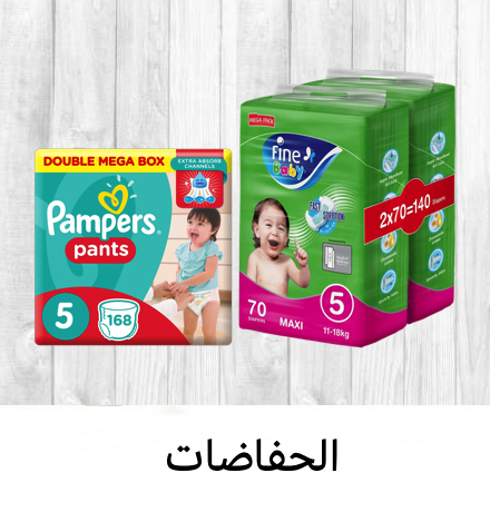 Diapers & Wipes Store