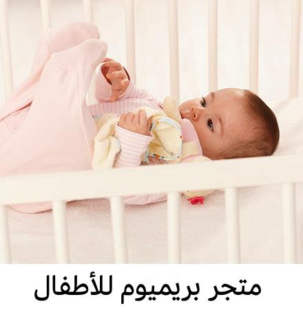 Premium baby store