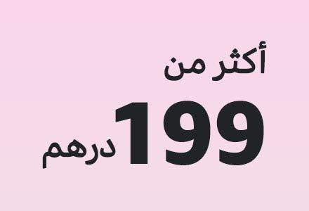 أكثر من 199 درهم