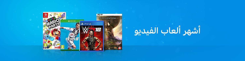 أشهر ألعاب الفيديو