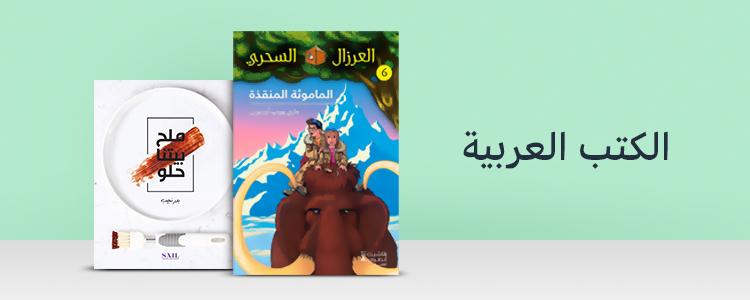 الكتب العربية