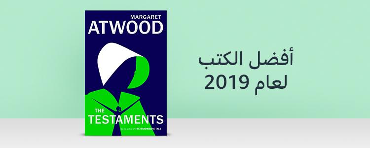 أفضل الكتب لعام 2019