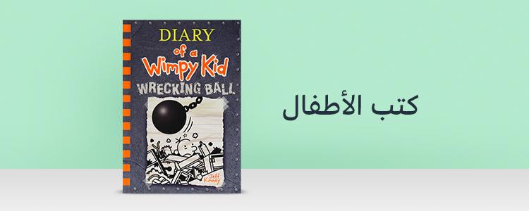 كتب الأطفال