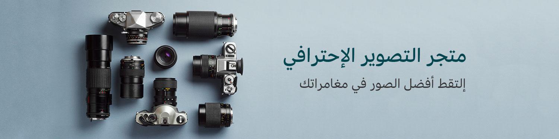 متجر التصوير الإحترافي