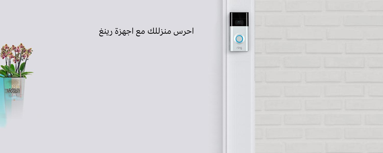 Ring -  احرس منزلك مع أجهزة رينغ