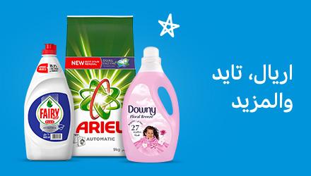 Ariel, Downy, Fairy, Tide & Febreze