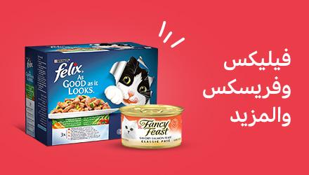 Felix, Friskies, Fancy Feast & More (Nestle)