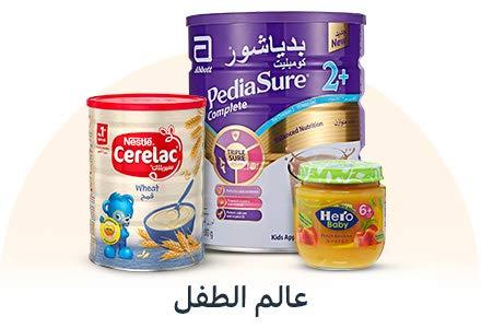 أغذية الاطفال