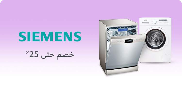 Up to 25% off Siemens