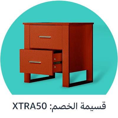 قسيمة الخصم: XTRA50'