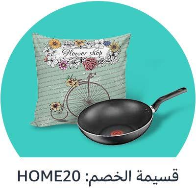 قسيمة الخصم: HOME20'