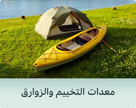 Camping equipment & kayaks