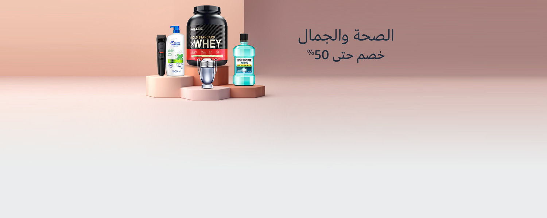 منتجات الجمال والصحة له ولها