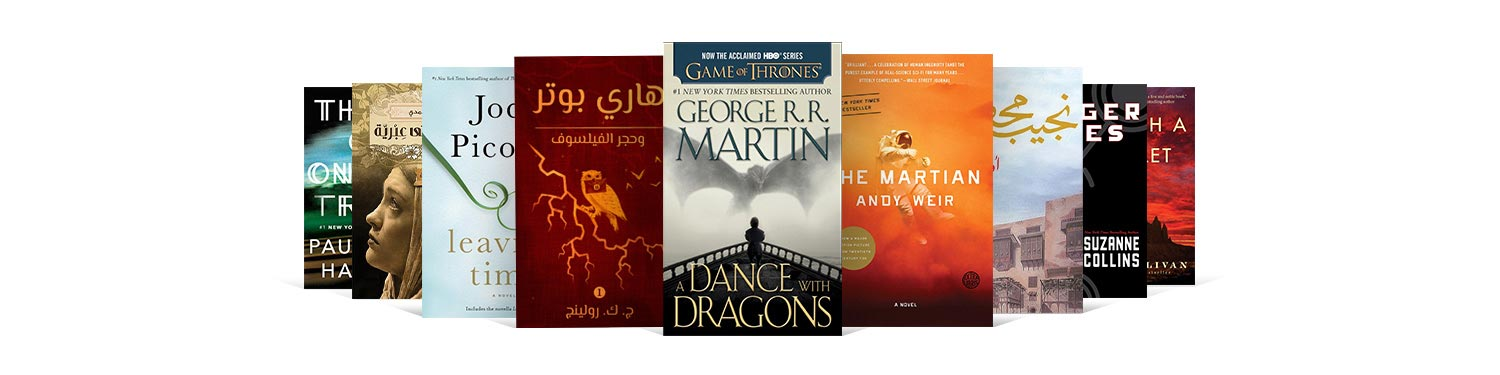 English & Arabic eBook covers