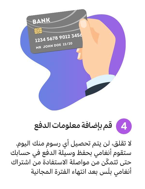 الخطوة الرابعة: قم بإضافة معلومات الدفع