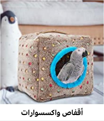 Birdcages & Acc.