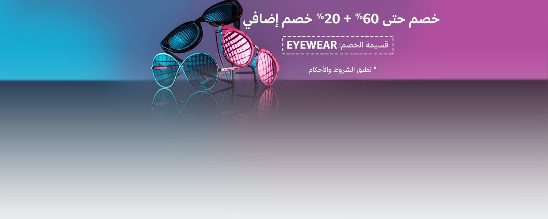 قسيمة الشراء للنظارات