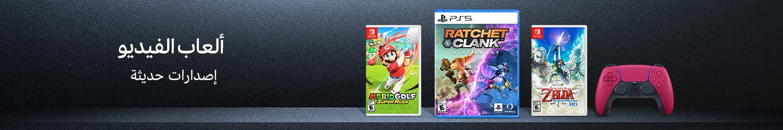 أحدث إصدارات الألعاب