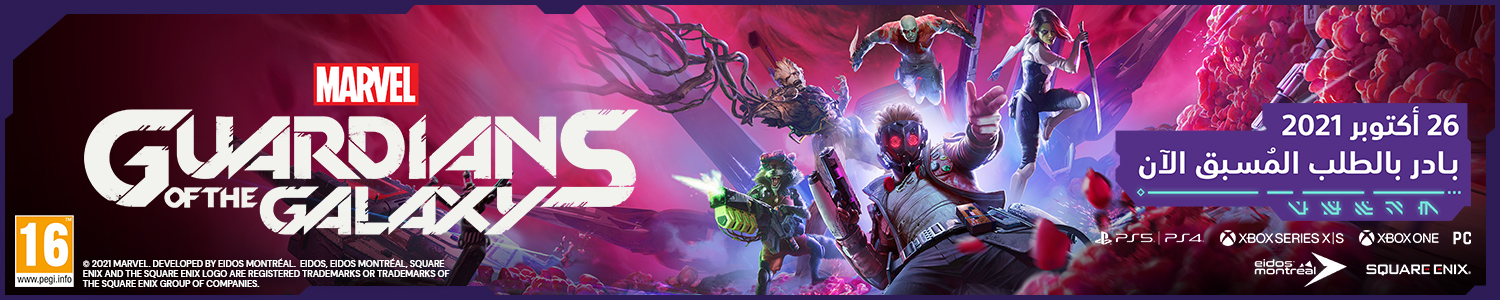 Guardians of the Galaxy: Pre-order now