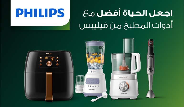 أجهزة المطبخ من فيليبس