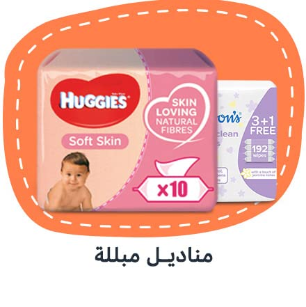 Wipes & Accessories
