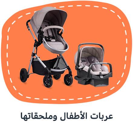 Strollers, Prams & Accessories