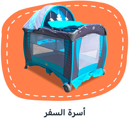 Travel Beds