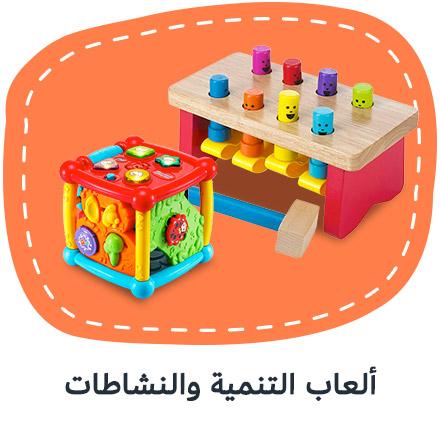 Early Development & Activity Toys