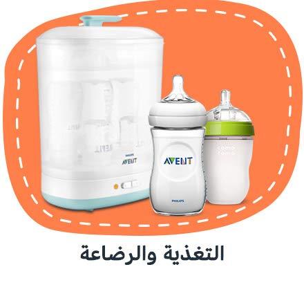 التغذية والرضاعة