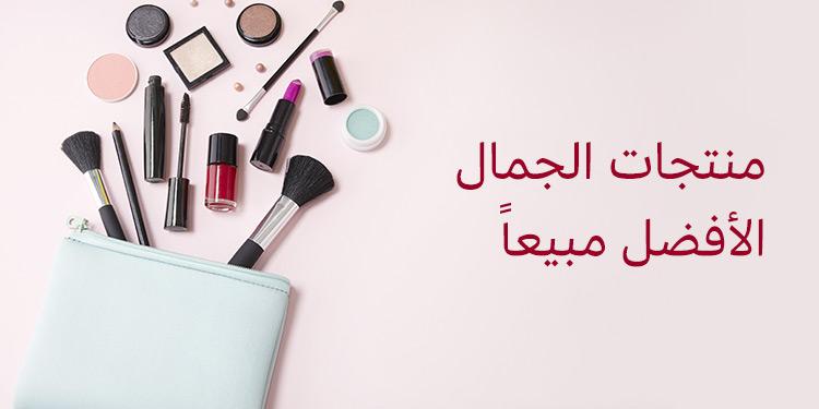 منتجات الجمال