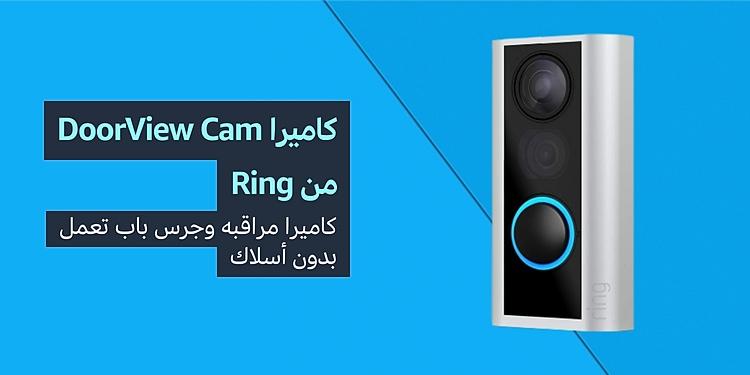 كاميرا DoorView Cam من Ring