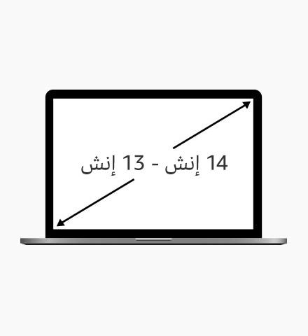 من 13انش الى 14 انش