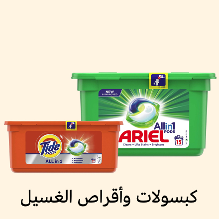 Detergent capsules & tablets
