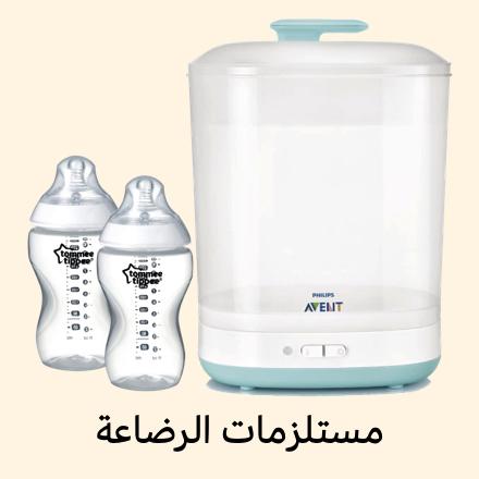 مستلزمات الرضاعة