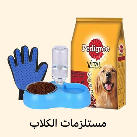 مستلزمات الكلاب