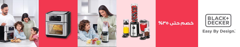 Black and decker appliances