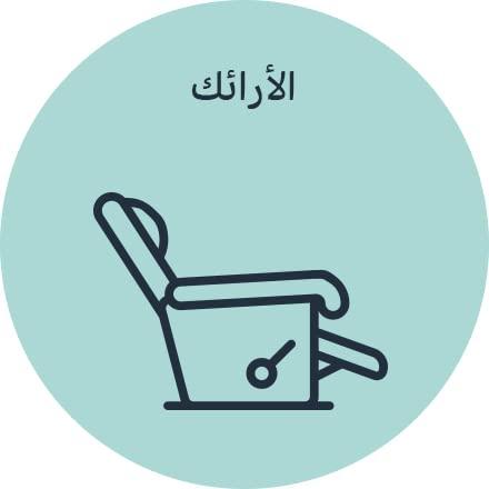 recliner/sofa