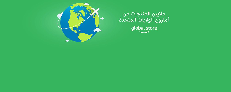 متجر أمازون العالمي
