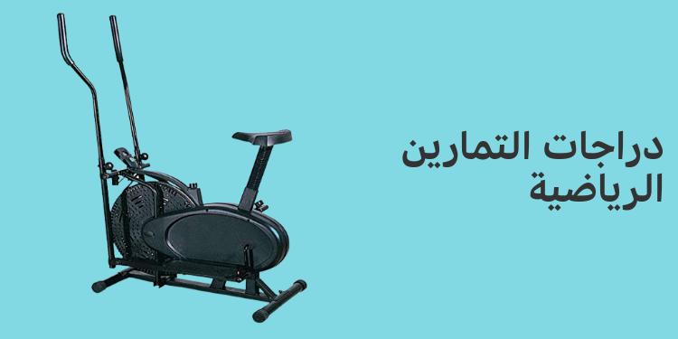 دراجات التمارين الرياضية
