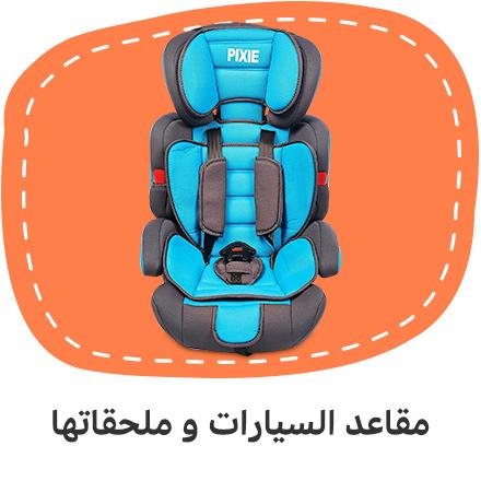 car seats accessories